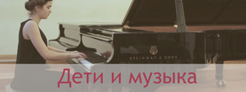 Дети играют на пианино, дети и музыка